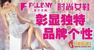 富尔贝妮时尚女鞋彰显独特品牌个性生活