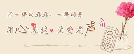 一年一度的母亲节虽是西方舶来品,但已成为中国人十分看重的节日,在这个特别日子里表达对母亲的爱再适合不过了。